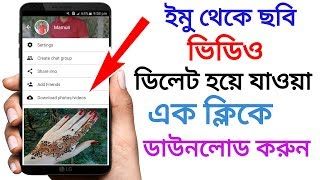 Download lagu How to Download imo all delete photo and video
