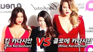 Repeat youtube video 킴 카다시안vs클로에 카다시안 (Kim Kardashian VS Khloe Kardashian)