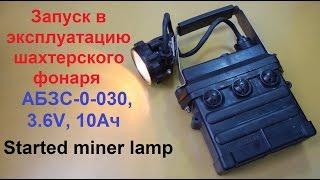 Ввод в эксплуатацию никелево кадмиевого шахтерского фонаря АБЗС 0 030, 3,6В, 10Ач(ссылка на регистрацию в медиасети AIR: http://join.air.io/vashenkoandrey мой канал, подписывайтесь - https://www.youtube.com/channel/UCYK9yrav2ai..., 2015-12-07T02:36:46.000Z)