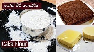 සුපිරි කේක් හදන කේක් පිටි ❤ Homemade Cake Flour for Super Soft Cake by Chammi Imalka