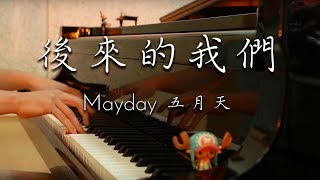 Mayday 五月天 - 後來的我們 Here, After, Us - SLS Piano Cover