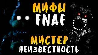 МИФЫ FNAF МИСТЕР НЕИЗВЕСТНОСТЬ НЕИЗВЕСТНЫЙ АНИМАТРОНИК DARK FREDDY MR MYSTERY