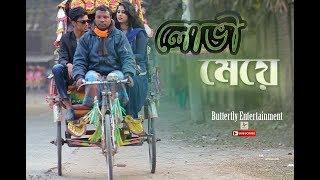 Download Video Bangla short film  || Lovi meye || লোভী মেয়ে || Bangla short film  2018 MP3 3GP MP4