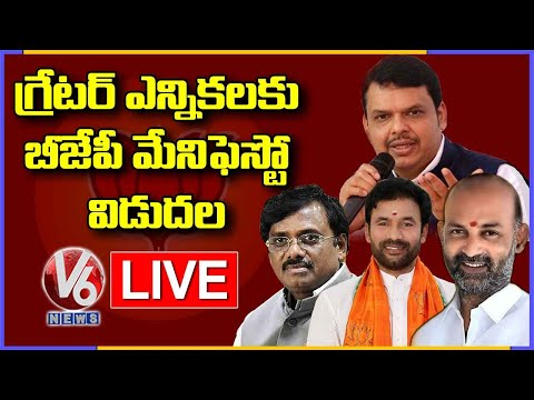 BJP Manifesto For GHMC Elections 2020 LIVE | V6 News