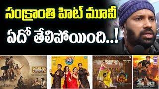 Fun And Frustration Public Talk | Varun Tej | Venkatesh | Tamannah | Mehreen | F2 Movie Review