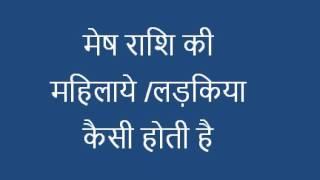Aries Women trait In HIndi  I Mesh Rashi Ki women ka nature