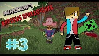 LP.Minecraft - Світові пригоди | #3 | БАГАТО НОВОГО |