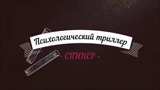 """Мистический короткометражный триллер """"Спинер"""""""