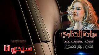 ميادة الحـنـاوي ❣ سيدي أنا.. الهجر ده طوّل عليّ 🔼 ) HD