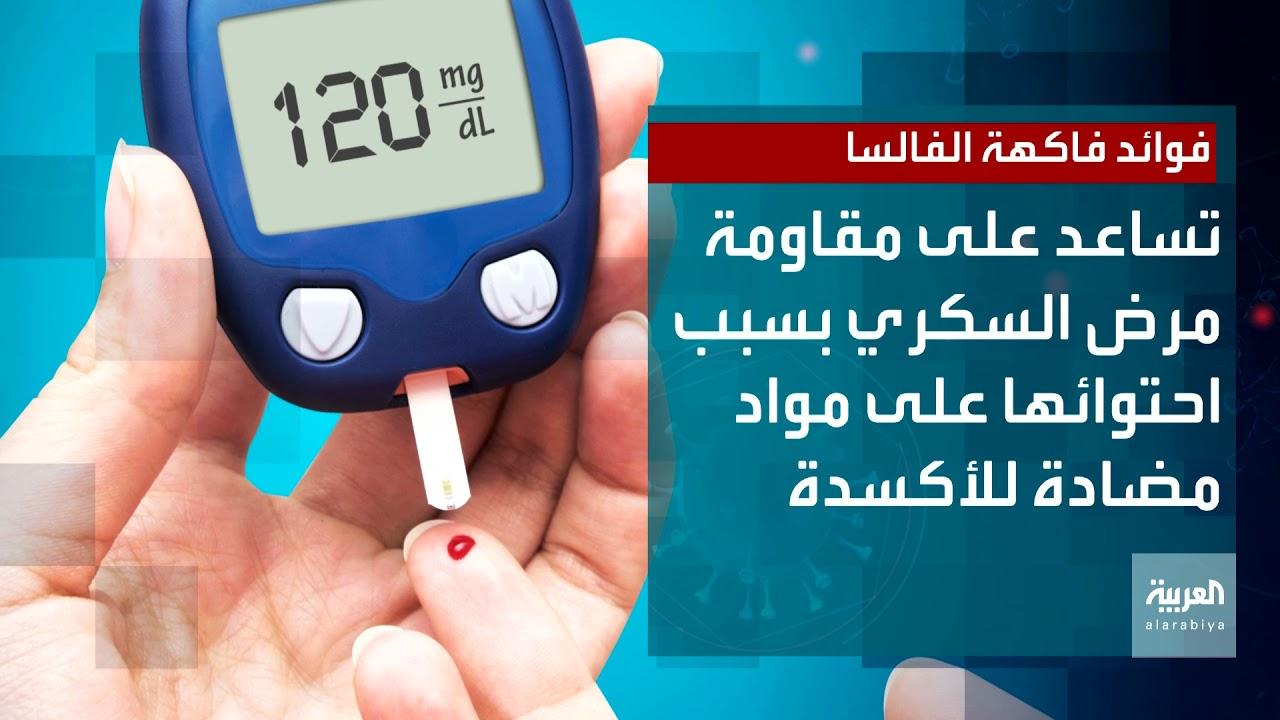 لمقاومة بعض أنواع الخلايا السرطانية تناول فاكهة الفالسا  - نشر قبل 5 ساعة