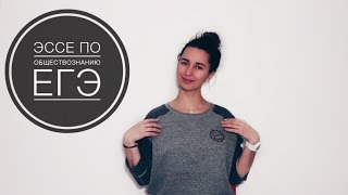 видео ЕГЭ обществознание Аргументы к эссе