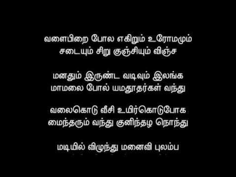 Oru Mada Maathum (ஒரு மட...