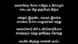 Oru Mada Maathum (ஒரு மட மாதும்) with lyrics