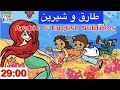 Free Arabic Kids Cartoon 'Colors & Shapes' العربية للأطفال