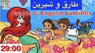 Free Arabic Kids Cartoon