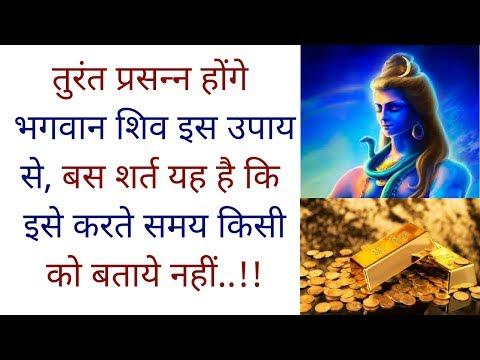 भगवन शिव को तुरंत प्रसन्न करते है ये उपाय, बस शर्त यह है की इसे करते समय किसी को बताये नहीं..!!