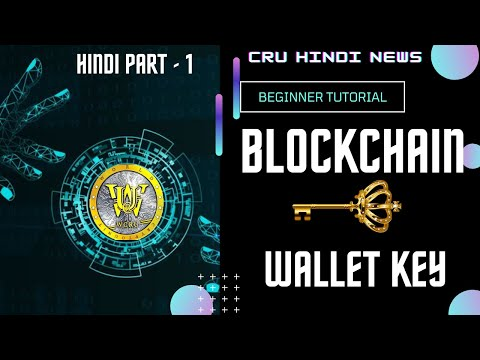 | How to Access Cryptounit Blockchain Wallet key  | Blockchain Wallet key kaise use karen | Part -1