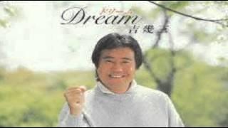 Title : Dream(ドリーム) 吉幾三 ドリーム.