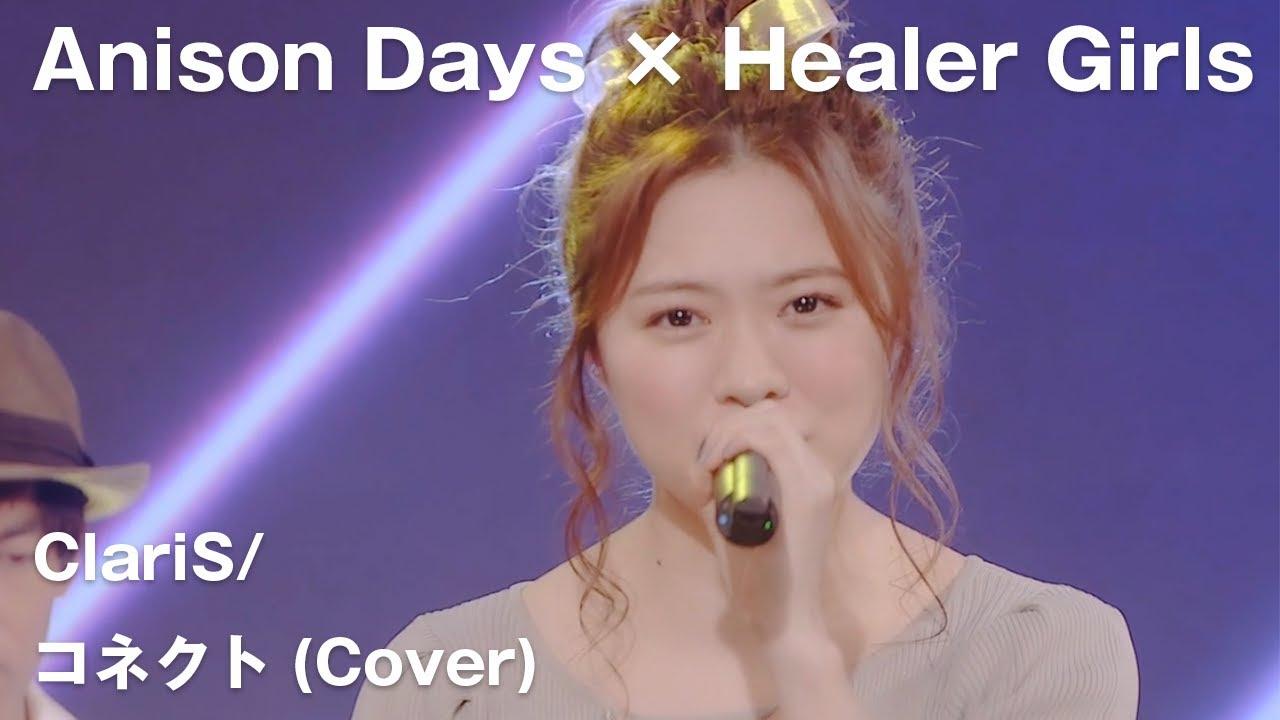 【Anison Days× Healer Girls】コネクト(Cover) / ヒーラーガールズ