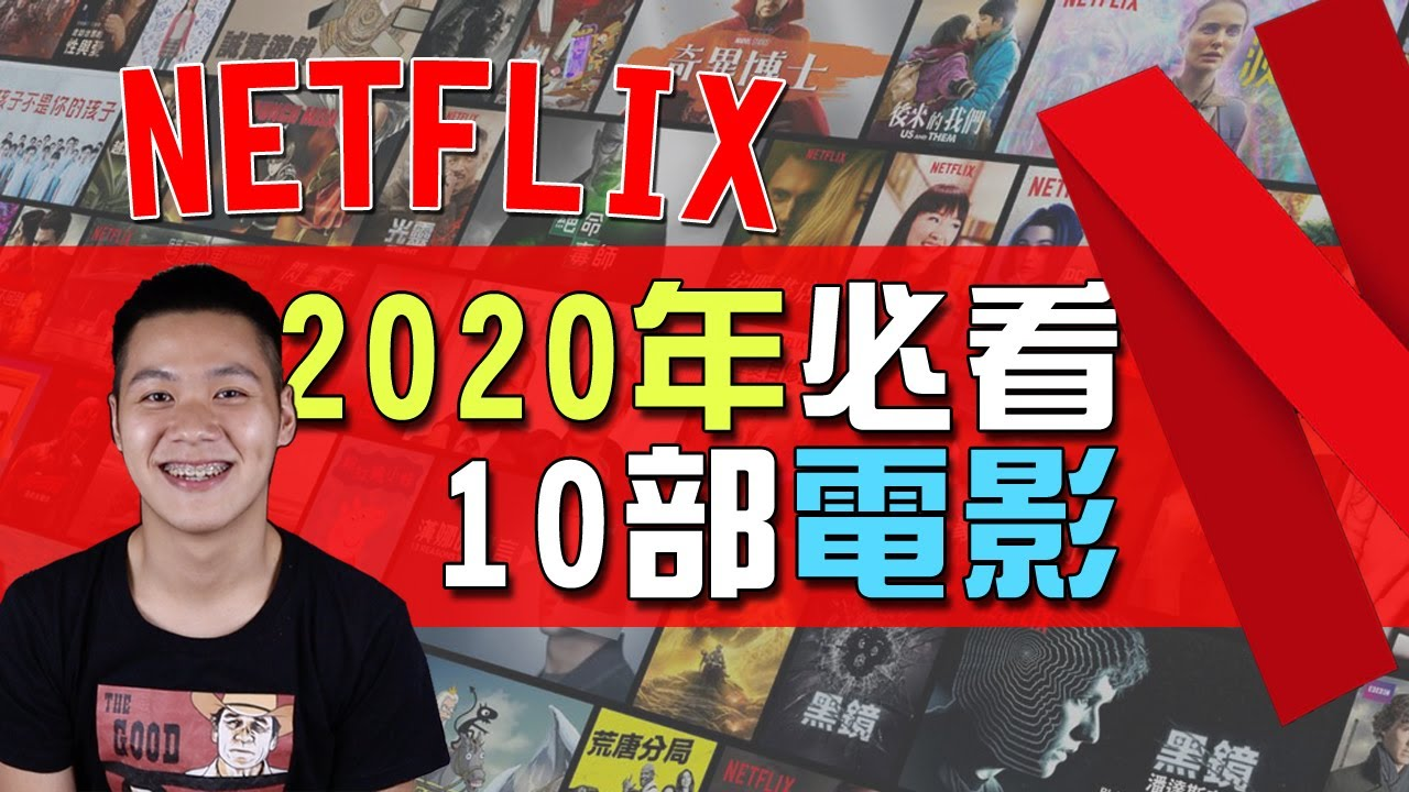 【Netflix必看電影】 </p>                                                       </div><!-- .entry-content -->                           <nav class=