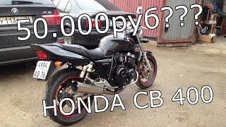 Расходы на HONDA CB 400 SF за 2 сезона