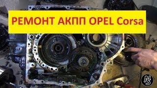Поломка АКПП OPEL CORSA D
