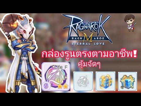 [Ragnarok M] - กล่องรูนตรงตามอาชีพ!! คุ้ม หรือ ไม่ !?