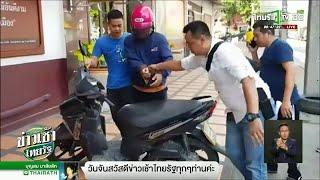 สมุทรปราการ รวบแล้ว หนุ่มปาหินใส่รถเก๋ง 3 คันรวด | 19-11-61 | ข่าวเช้าไทยรัฐ