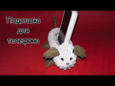 Модульное оригами подставка для телефона в виде собачки