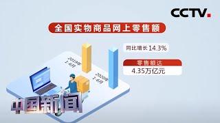 [中国新闻] 中国商务部:上半年网络零售增速连续四个月提升 | CCTV中文国际 - YouTube