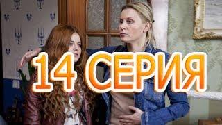 ОЛЬГА 3 СЕЗОН 14 серия - анонс и краткое содержание