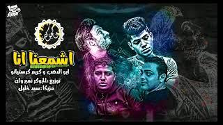 مهرجان اشمعنا انا 2019 توزيع الجوكر نمبر وان I غناء ابو الدهب & كرستيانو I عزف مزيكا سيد خليل