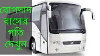 বোগদাদ বাসের গতি দেখুন||কুমিল্লা টু চাদঁপুর||Comilla too Chandpur