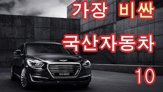( 랭킹TV ) 가장 비싼 국산자동차 10