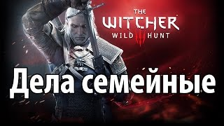 The Witcher 3: Wild Hunt - Дела семейные