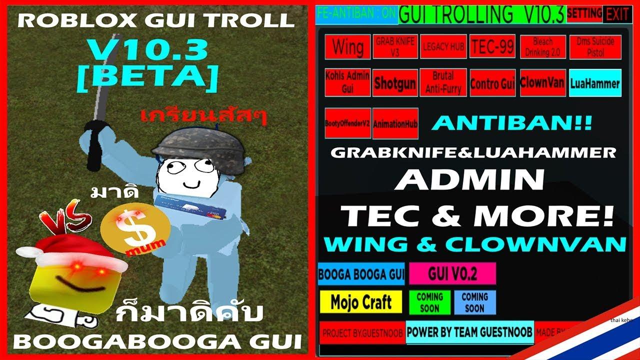 ultimate trolling gui roblox script download