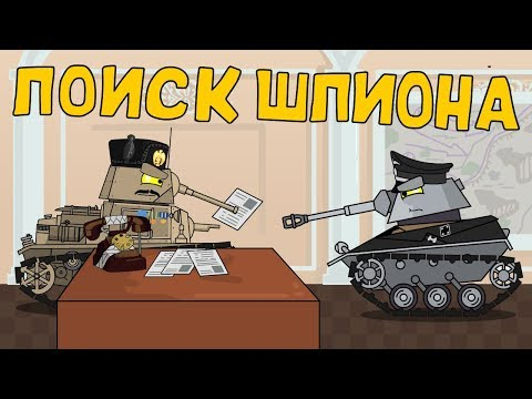 Search for the spy - Cartoons about tanks