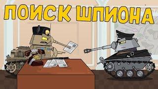 Поиски шпиона - Мультики про танки