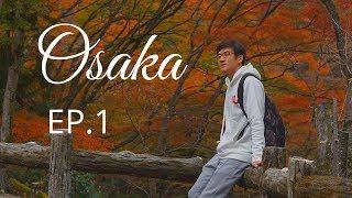 ลุยเดี่ยวเที่ยวโอซาก้า-ep-1