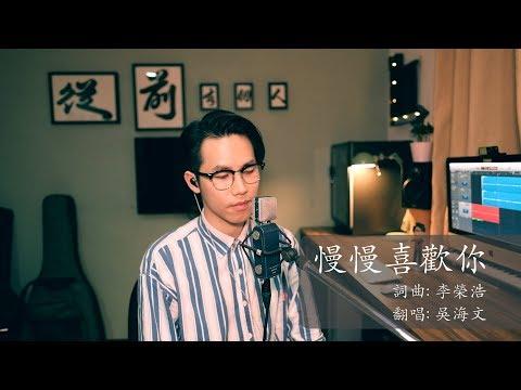 慢慢喜歡你 - 莫文蔚 (吳海文 Cover)
