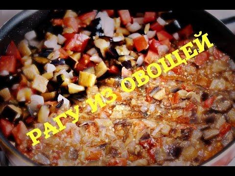 Овощное рагу с баклажанами - пошаговый видео-рецепт.