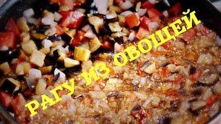 Овощное рагу с баклажанами - пошаговый видео-рецепт.(Всем привет! Сегодня представляю вашему вниманию очень простой рецепт рагу из баклажанов и овощей! Приятно..., 2016-08-12T14:47:16.000Z)
