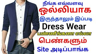 How to Look More Stylish and Attractive than Others For Skinny Guys |Dressing Tips For Slim Guys