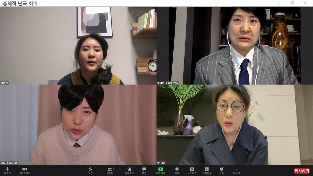 강유미의 화상회의 롤플레잉 영상