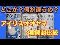 改良版 立体マスクの作り方・型紙【おとな用】立体マスクをきれいに作るコツ - YouTube