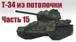 Танк Т-34 своими руками. Копийные элементы. Часть 15   Хобби Остров.рф