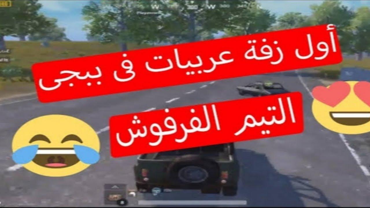 😍 اول زفه عربيات في ببجي لو عجبك الفيديو دوس لايك متنسوش الاشتراك ❤️