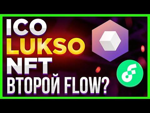 ICO Lukso Network (LYX) vs FLOW. NFT применение