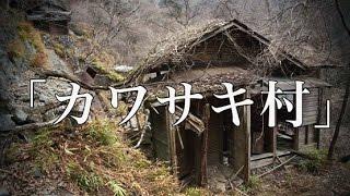 【土着信仰系】【洒落にならないほど怖い話】「カワサキ村」2ch 本当にあった怖い話