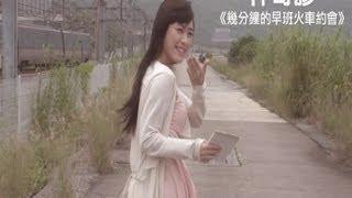 Repeat youtube video 神奇膠《幾分鐘的早班火車約會》MV (主演: Miss Hunny)
